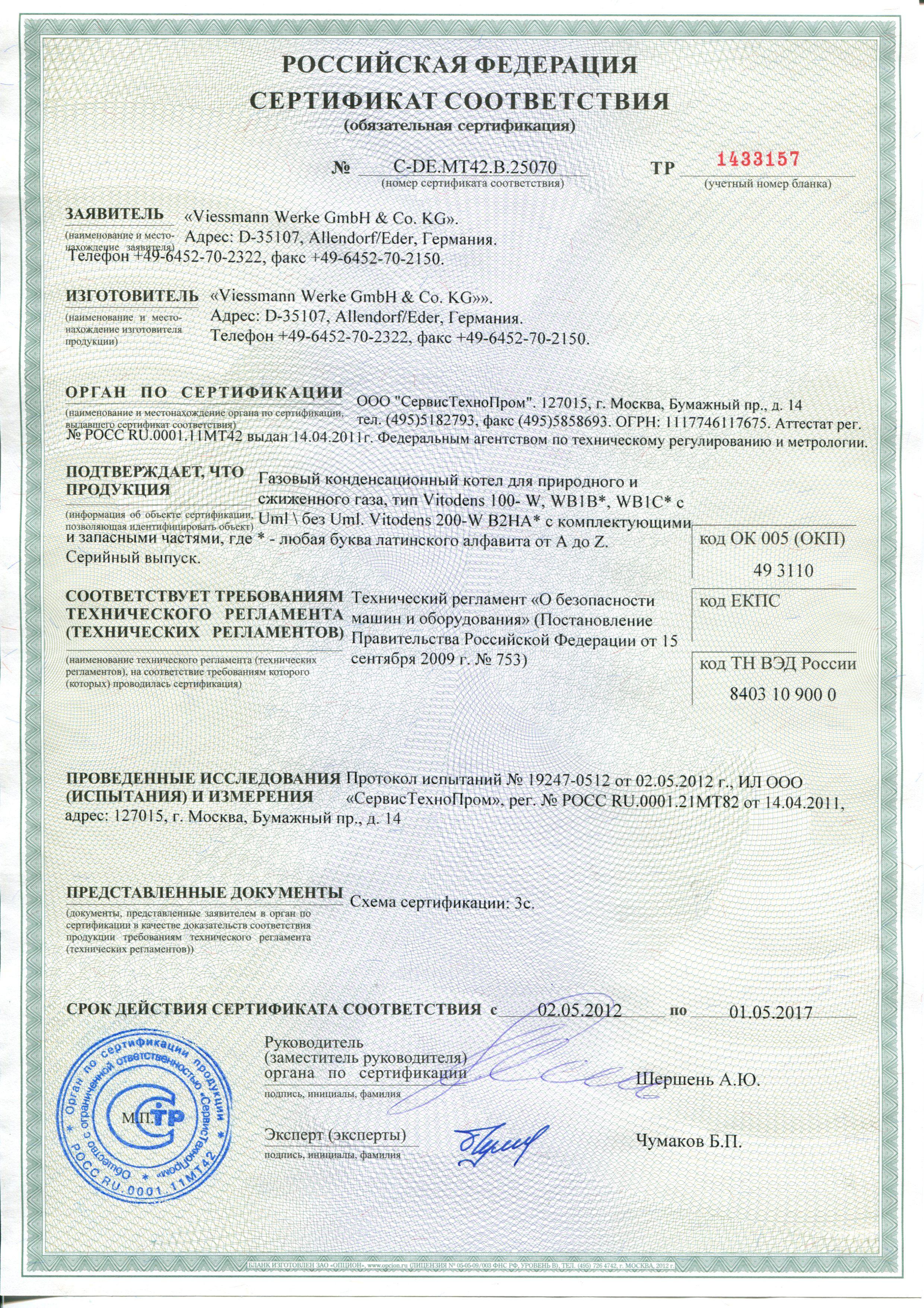 Котлы висман сертификат получение сертификата предрейсовый медосмотр